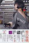 椎名 林檎 「私と放電」