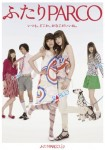 PARCO 「ふたりPARCO」