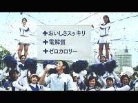 日本コカ・コーラ株式会社 「AQUARIUS ZERO」