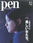 pen 2011.2/1 号