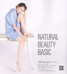 Natural Beauty Basic / I QUEEN / WWD / AERA / BRUTUS