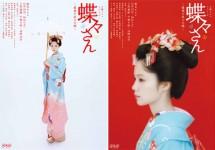 NHK土曜ドラマスペシャル「蝶々さん-最後の武士の娘-」