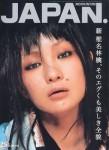ROCKIN'ON JAPAN 椎名 林檎