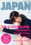 ROCKIN'ON JAPAN 椎名林檎