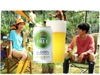 KIRIN 「FREE」杏