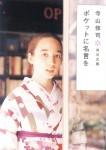 角川文庫 寺山修司シリーズ