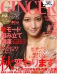 GINGER / 前田敦子「君は僕だ」