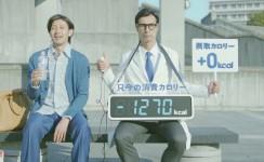 日本コカ・コーラ株式会社 AQUARIUS zero CM『カロリー消費調査員』篇