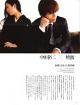 音楽と人 2013年6月号 中田裕二×檀蜜