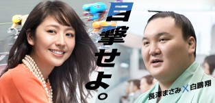 KEIRIN CM 長澤まさみ『白鵬』篇『野村忠宏』篇