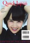 Quick Japan vol.109 百田夏菜子(ももいろクローバーZ)