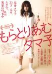 CUT11月号・ ROLa11月号 能年玲奈/映画「もらとりあむタマ子」前田敦子