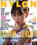 canonミラーレスカメラEOS M2 「ETERNAL MOMENT」新垣結衣/ NYLON JAPAN 2014年3月号表紙 前田敦子