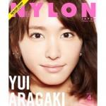NYLON JAPAN  2014年 4月号  新垣結衣