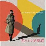 石川さゆり「暗夜の心中立て」 CDジャケット