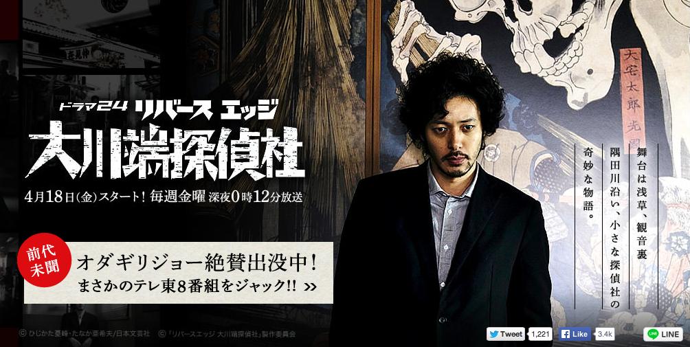 ookawa 今週4月18日(金)深夜0時12分からスタートするテレビ東京の新ドラマ... テレ