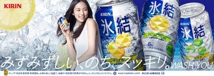 キリン 「氷結」 広告 木村文乃
