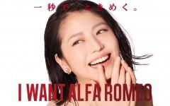 Alfa Romeo 広告 長澤まさみ