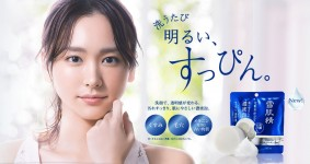 KOSE 「雪肌精 洗顔石けん」広告 新垣結衣