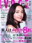 「VOCE」9月号表紙 新垣結衣さん
