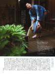 井浦新 『六本木の本』『Domani 』