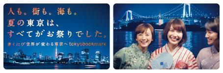 tokyobookmark 広告