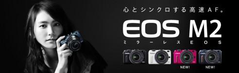 canon EOS M2 広告 新垣結衣