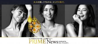 花王「ビオレプライムボディ」広告