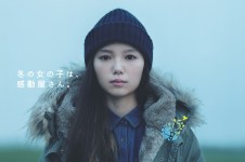 earth music & ecology 2014 Winter Collection 広告 宮崎あおい