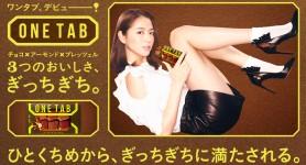ロッテ「ONE TAB」広告 長澤まさみ