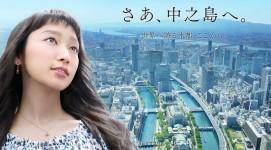三菱地所レジデンス『ザ・パークハウス 中之島タワー』CM 杏