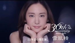 KOSE「雪肌精」 CM『30年目の雪肌精』篇 新垣結衣