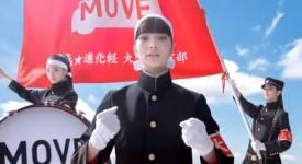 ダイハツ「ムーブ」CM『パワーモードスイッチ』篇 、『アンドロイド応援団』篇 小松菜奈