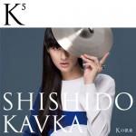 シシド・カフカ「K⁵(Kの累乗)」 CDジャケット、アーティスト写真