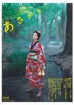 NHK連続テレビ小説『あさが来た』ポスター 波瑠