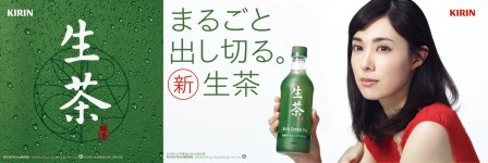KIRIN 「生茶」CM、グラフィック 吹石一恵、波瑠