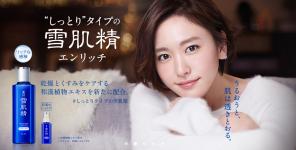 KOSE「薬用 雪肌精 エンリッチ」 広告 新垣結衣さん