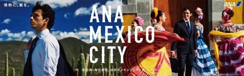 ANA 成田=メキシコシティ線 新規就航 CM ・グラフィック広告、 満島真之介さん