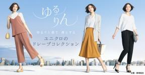 ユニクロ「ドレープコレクション」広告 新垣結衣