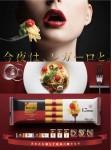 日本製粉 「REGALO」広告