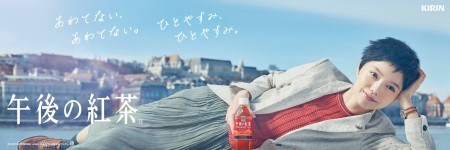 キリンビバレッジ「 午後の紅茶 」広告 宮崎あおい