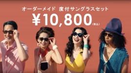 眼鏡市場 TV-CM「ナイス遠近!」篇 、「だって、夏だから。」篇 マギー、サブキャスト