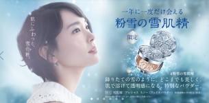 KOSE 雪肌精 プレシャス スノー TV-CF「粉雪の雪肌精」篇  新垣結衣