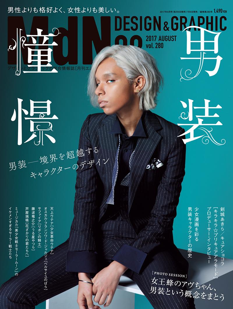 MdN280_press-cover