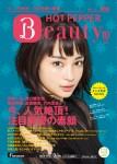 HOT PEPPER Beauty 10月号表紙 広瀬すず