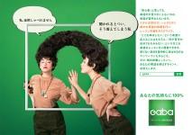 GABA  広告