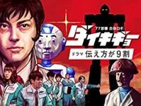 amazon prime 「77部署合体ロボダイキギョー ドラマ・伝え方が9割」シーズン1