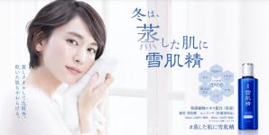KOSE 雪肌精 CM「冬の蒸し雪肌精」篇、グラフィック 新垣結衣