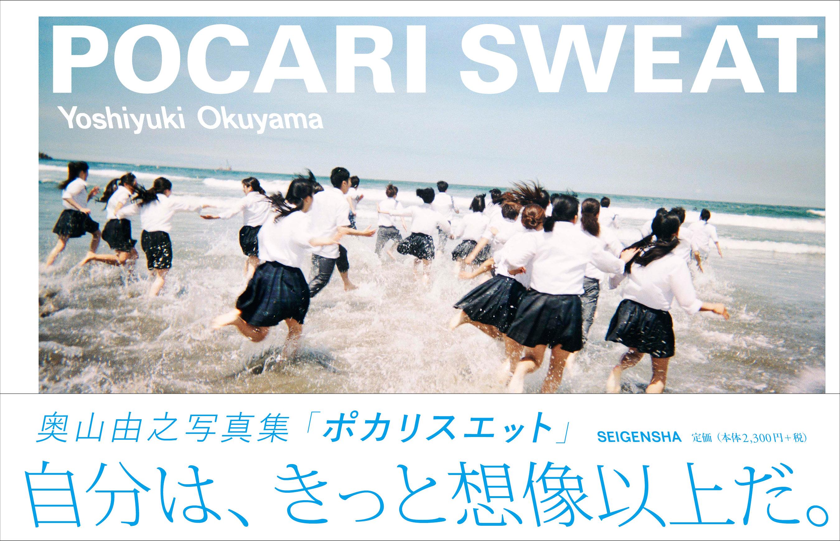 pocari_cover-obi_180316