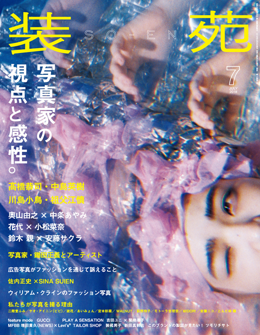 soen201807_cover